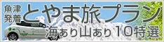 魚津発着 とやま旅プラン 海あり山あり 10特選 234x60 バナー