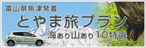 魚津発着 とやま旅プラン 海あり山あり 10特選 300x100 バナー