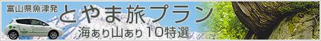 魚津発着 とやま旅プラン 海あり山あり 10特選 468x60 バナー