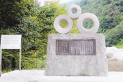 山の守キャンプ場に移設された坂本弁護士一家のモニュメント(オウム事件) スポット写真