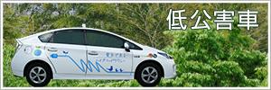 低公害車 300×100 バナー