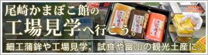 尾崎かまぼこ館の工場見学へ行こう。
