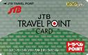 JTBトラベルポイントカード