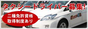タクシードライバー募集!300x100 バナー