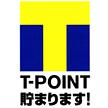 T-PONT貯まります!マーク