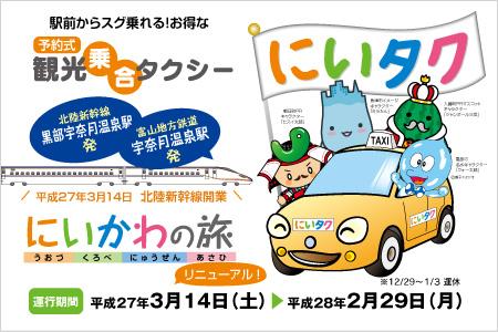 にいタク「予約式観光乗合タクシー」運行!