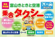富山きときと空港乗合タクシー