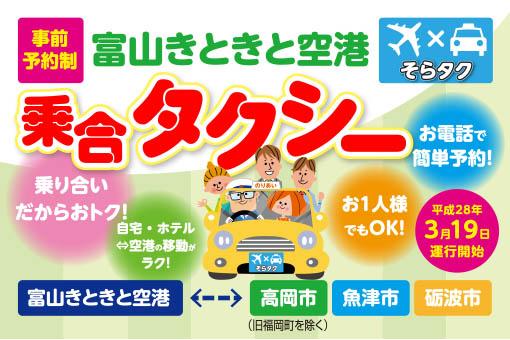 富山きときと空港サイト