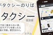 あなたのスマホがタクシーのりば 全国タクシーアプリ