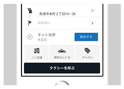 使い方02内容を確認して注文 全国タクシーアプリ