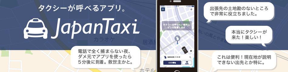 47都道府県でタクシーが呼べる「JapanTaxi」アプリ
