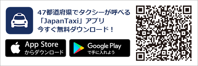 「JapanTaxi」アプリ今すぐ無料ダウンロード!